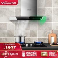 万和 Vanward 欧式自清洗 家用20大吸力烟灶套餐抽油烟机燃气灶具套装 X737A系列