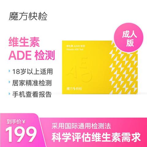 魔方快检 维生素ADE检测  成人版