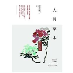 《人间草木》Kindle版 (建行海报读书日第49期)