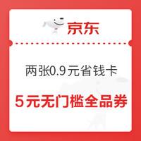 京东 两张0.9元省钱卡 均含5元无门槛全品券