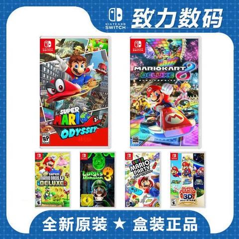 Nintendo 任天堂Switch游戏卡带 游戏马里奥 赛车8 兄弟U 派对 鬼屋 奥德赛 3D马里奥