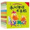 小脚鸭 幼儿情商管理绘本全10册 儿童绘本3-6岁 有声伴读 幼儿启蒙早教宝宝睡前故事 *10件