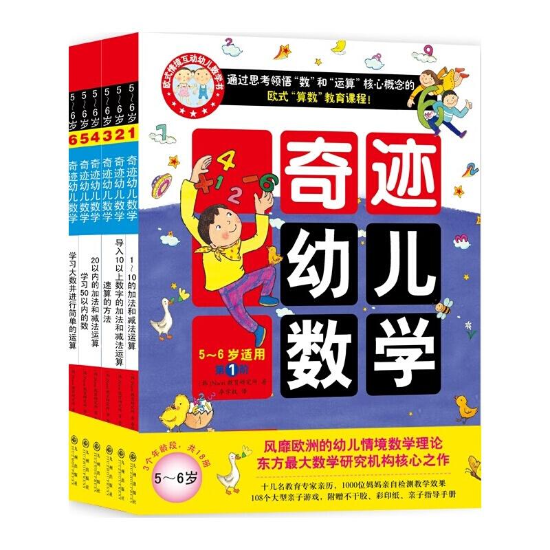 《奇迹幼儿数学》(套装共18册)