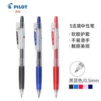 京东PLUS会员: PILOT 百乐 LJU-10EF-BB 彩色按动中性笔 0.5mm 5支装  *3件