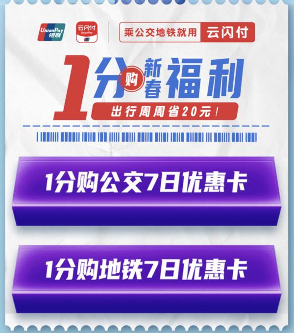云闪付 X 公交地铁 1分钱购7日优惠卡