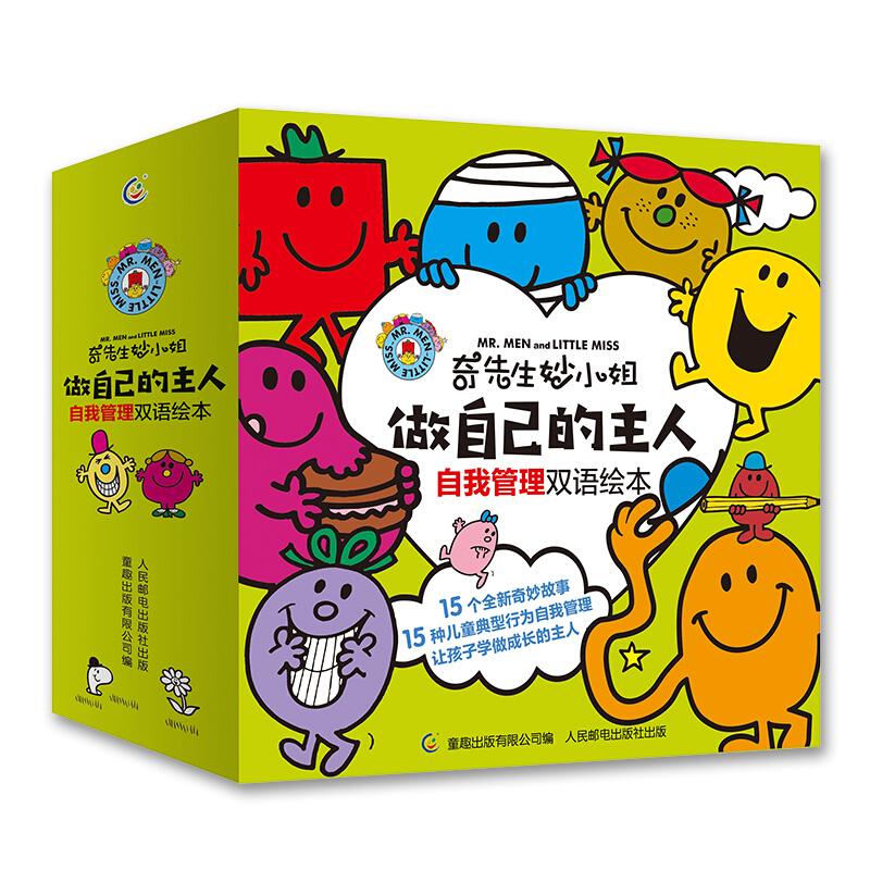 《奇先生妙小姐 做自己的主人 自我管理双语绘本》(套装共15册)