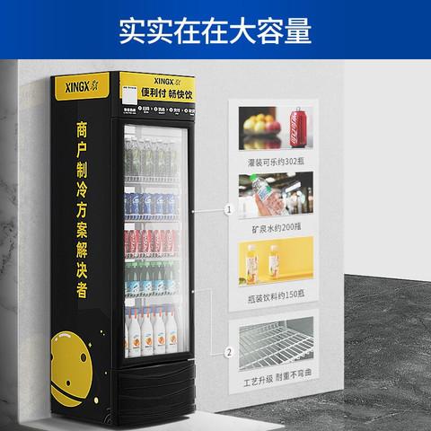 星星(XINGX)冷藏展示柜大容积商用立式单门陈列柜 LSC-288G