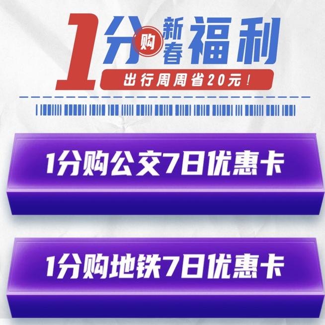 限北京地区 : 云闪付 X 公交地铁 1分钱购7日优惠卡