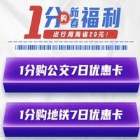 限北京地区:云闪付 X 公交地铁 1分钱购7日优惠卡