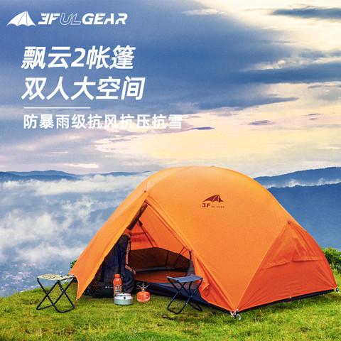 三峰飘云2超轻涂硅防水防暴雨抗风户外露营徒步野营野餐双人帐篷