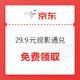 京东PLUS会员:万达电影 29.9元观影通兑 免费领取