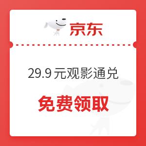 京东PLUS会员:万达电影 29.9元观影通兑