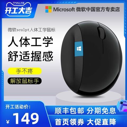 Microsoft/微软sculpt人体工学无线鼠标适用华为苹果mac笔记本台式电脑右手垂直馒头带USB接收器无限蓝影办公