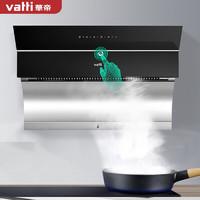 华帝(VATTI) CXW-238-i11083油烟机 侧吸式抽油烟机家用吸油烟机 20立方米瞬吸大吸力 高频自动清洗
