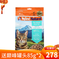 K9凍干貓糧 牛肉&鱈魚凍干全期貓糧320g
