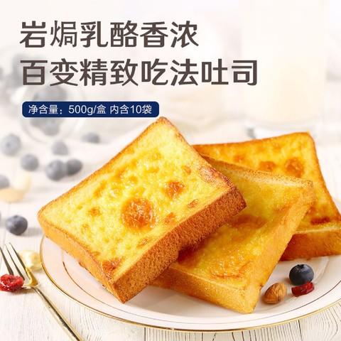 热销推荐】良品铺子岩焗乳酪吐司500g早餐面包蛋挞糕点