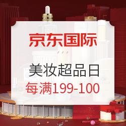 京东国际 美妆超级品类日(含好价汇总)