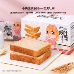 推荐_三只松鼠全麦谷物吐司600g/整箱无蔗糖健康零食代餐面包