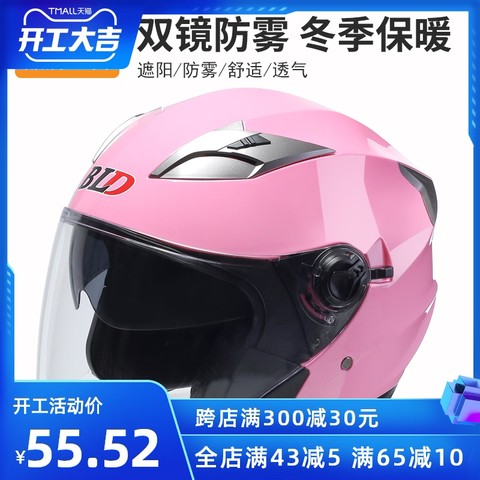 百利得头盔电动电瓶车女士男冬季保暖半全盔安全帽四季通用摩托车