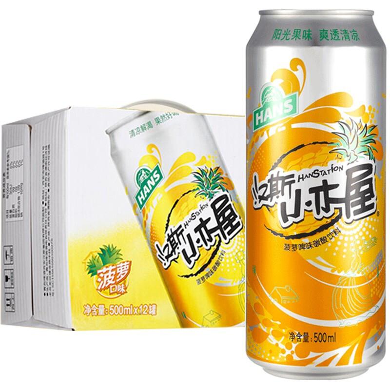 hans 汉斯 青岛啤酒 汉斯小木屋 果啤 菠萝啤 菠萝啤饮料500ml*12听整箱