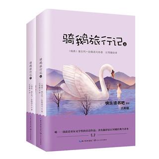 """骑鹅旅行记(套装共2册)六年级下册统编小学语文教科书""""快乐读书吧""""指定阅读"""