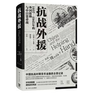 抗战外援 1937-1945年的外国援助与中日货币战