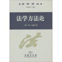 法学译丛:法学方法论