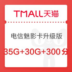 中国电信 魅影卡升级版(35G通用+30G定向,300分钟)
