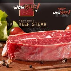 单件29.9  WOWBEEF 加拿大3A板腱牛排200g 进口原切安格斯牛肉 *5件