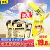龙王黄豆甜味豆浆粉30g*16包