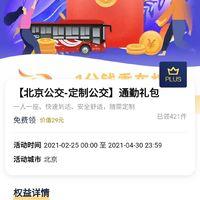 北京公交 定制公交体验