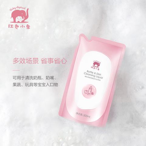 百亿补贴、移动专享:Baby elephant 红色小象 婴儿奶瓶清洗剂 500ml 补充装