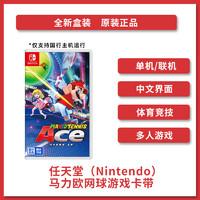 Nintendo 任天堂 Switch《马力欧网球 ACE》游戏实体卡带 仅支持国行主机