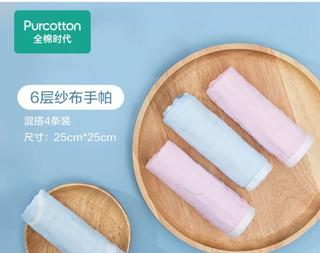 Purcotton 全棉时代 婴儿口水巾 4条装
