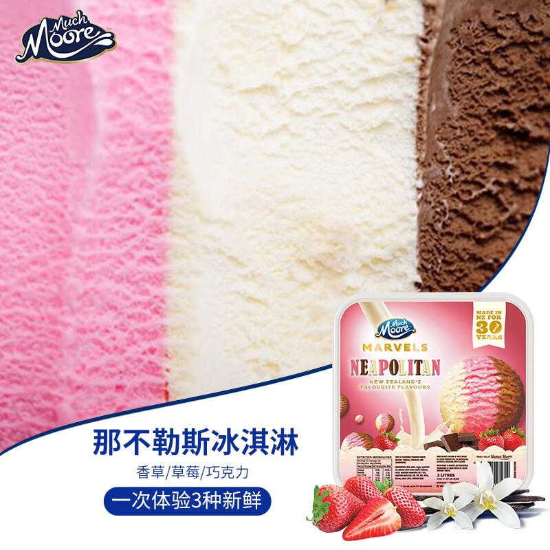 MUCHMOORE 玛琪摩尔 那不勒斯三色冰淇淋  2000ml  *2件