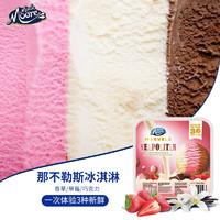 京东PLUS会员、限地区:MUCHMOORE 玛琪摩尔 那不勒斯三色冰淇淋  2000ml  *2件