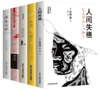 《人间失格+罗生门+我是猫+月亮与六便士+浮生六记》(套装共5册)