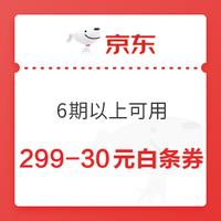 京东 999-80/5999-500/3999-350元分期白条券 12期以上可用
