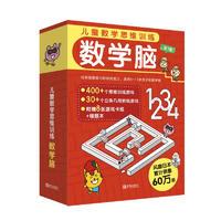 京东PLUS会员:《儿童数学思维训练·数学脑》(全7册)