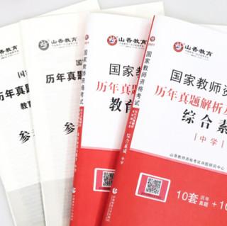 《2022新版山香教育教师资格证真题中学》