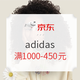 新补券、促销活动:京东 adidas官方旗舰店 换季添新物最佳时机! 专享满1000-300元优惠券,可低至5.5折!