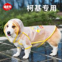 柯基雨衣護肚子狗狗雨天衣服四腳防水寵物小型中型犬全包肚兜雨披