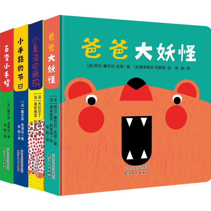 《亲子互动纸板书绘本》(套装 共4册)