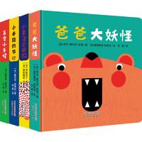 PLUS会员:《0-3岁亲子互动纸板书绘本:爸爸大妖怪》(套装4册)