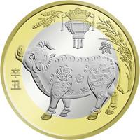 2021年牛年生肖贺岁纪念币 第二轮十二生肖流通 10元面值牛年纪念币 单枚
