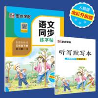 《 小学生三年级语文下册同步练字帖》(全2册)