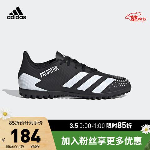 阿迪达斯官网 PREDATOR 20.4 TF男鞋硬人造草坪足球运动鞋FW9205