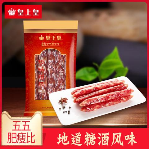 广式珍味腊肠220g*2 广东腊肉香肠 煲仔饭香肠 广州特产