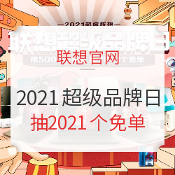 促销攻略 : 联想官网 2021超级品牌日 狂欢进行时,放肆嗨购,超你预期!