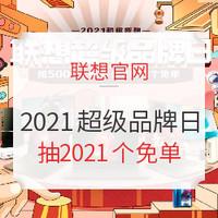 促销攻略:联想官网 2021超级品牌日 狂欢进行时,放肆嗨购,超你预期!